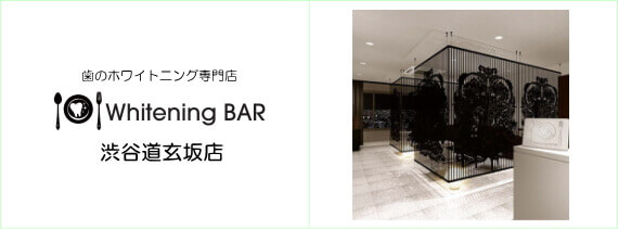 歯のセルフホワイトニング専門店Whitening BAR 渋谷道玄坂店