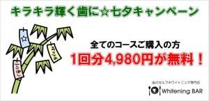 七夕キャンペーン,ホワイトニングバー,白い歯