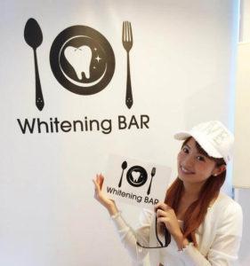 ホワイトニング,鈴木あや,ホワイトニングバー,WhiteningBAR