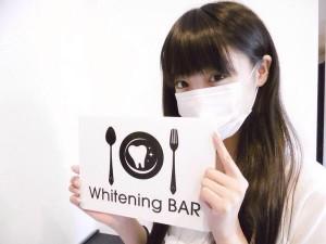 志田友美,ホワイトニングバー,歯のホワイトニング