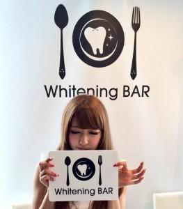 るいぺち,ホワイトニングバー,whiteningbar
