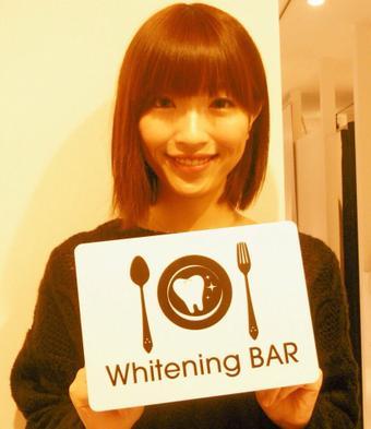 ホワイトニング,ホワイトニングバー