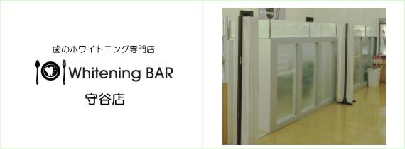 ホワイトニング,歯のセルフホワイトニング専門店,WhiteningBAR,WonderGOO守谷店