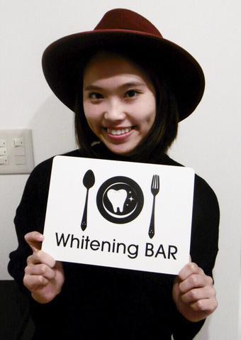 ホワイトニングバー,井村亜里香