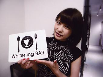 ホワイトニングバー,岸明日香