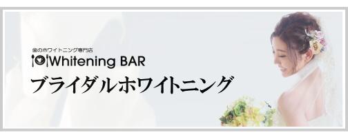 ホワイトニングバーのブライダルホワイトニング