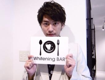 ホワイトニングバー,品川翔