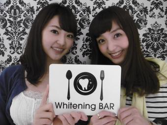 ホワイトニングバー,大浦育子,仲嶺梨子