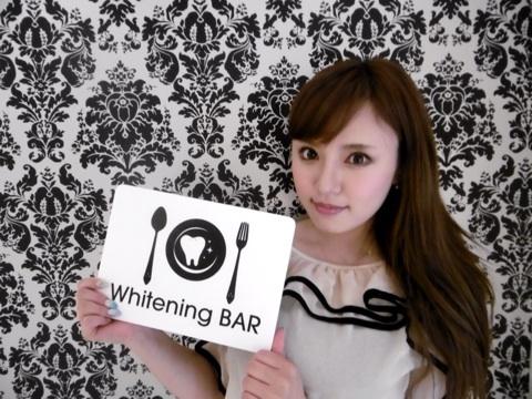 中島蘭美,ホワイトニング,ホワイトニングバー