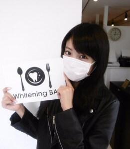志田友美,ホワイトニングバー,ホワイトニング