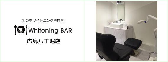 ホワイトニング,歯のセルフホワイトニング専門店,WhiteningBAR,広島八丁堀店