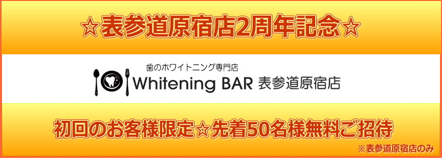 表参道原宿,2周年記念キャンペーン,ホワイトニングバー