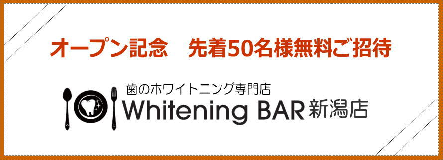 歯のホワイトニング専門店Whitening BAR新潟店,ホワイトニング,セルフホワイトニング