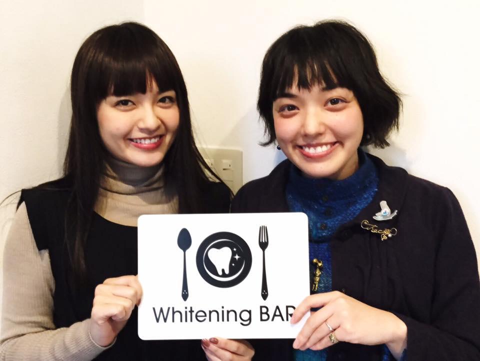 我妻三輪子,樋井明日香,ホワイトニング,ホワイトニングバー,セルフホワイトニング