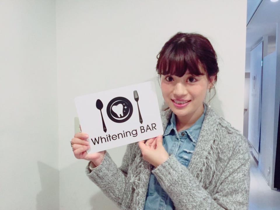 笹口直子,ホワイトニング,セルフホワイトニング,ホワイトニングバー