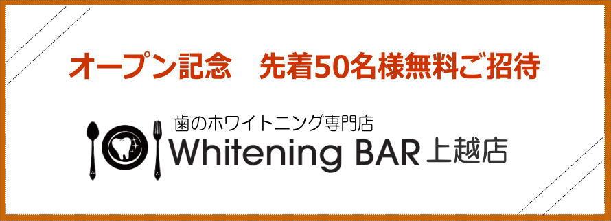 ホワイトニングバー上越店,葉のホワイトニング,ホワイトニング