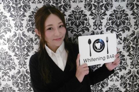 原淳美,セルフホワイトニング,ホワイトニング,ホワイトニングバー