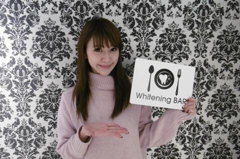 新部宏美,ホワイトニング,セルフホワイトニング,ホワイトニングバー