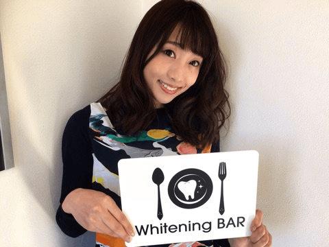 冨張愛,ホワイトニング,セルフホワイトニング,ホワイトニングバー