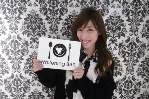 山田千尋,山田涼介,ホワイトニング,セルフホワイトニング,ホワイトニングバー