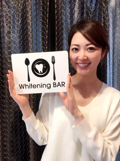 仲嶺梨子,ホワイトニング,セルフホワイトニング,ホワイトニングバー