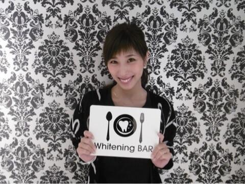 山田千尋,ホワイトニング,セルフホワイトニング,ホワイトニングバー