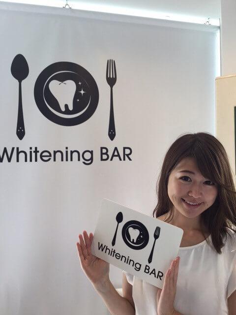 ホワイトニング,セルフホワイトニング,ホワイトニングバー,読者モデル,花田浩菜