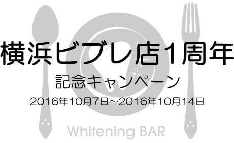 ホワイトニング,セルフホワイトニング,歯のホワイトニング,ホワイトニングバー,一周年,横浜ビブレ店