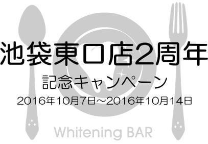 ホワイトニング,セルフホワイトニング,歯のホワイトニング,ホワイトニングバー,2周年,池袋東口店