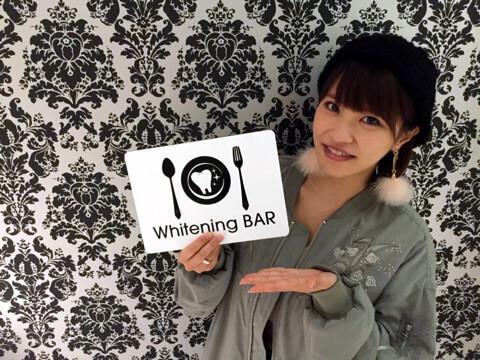 ホワイトニング,ホワイトニングバー,歯のホワイトニング,岸明日香,グラビアアイドル