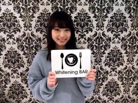 ホワイトニング,ホワイトニングバー,テラスハウス,永井理子,りこぴん