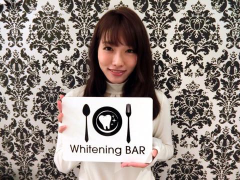 ホワイトニング,歯のホワイトニング, タレント,グラビアアイドル,今野杏南,ホワイトニングバー