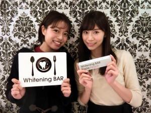 SKE48,後藤理沙子,山田れいか,ホワイトニング,ホワイトニングバー,セルフホワイトニング