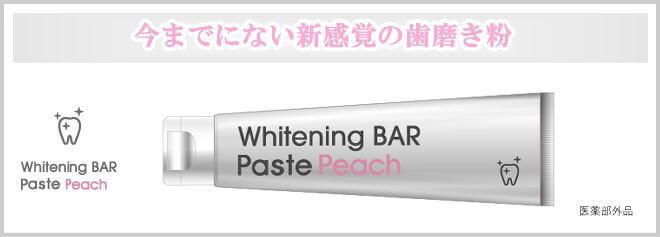 歯のホワイトニング歯磨き粉