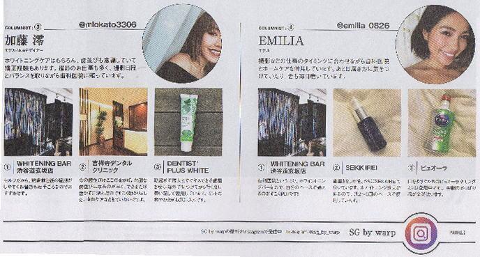 ホワイトニング,ホワイトニングバー,warp MAGAZINE JAPAN 6月号