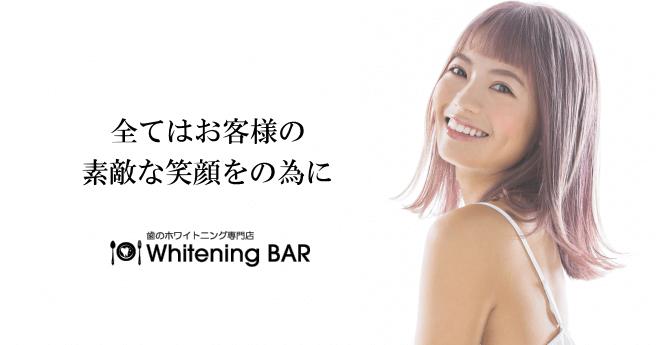 ホワイトニング,ホワイトニングバー,セルフホワイトニング,歯のホワイトニング,鈴木あや