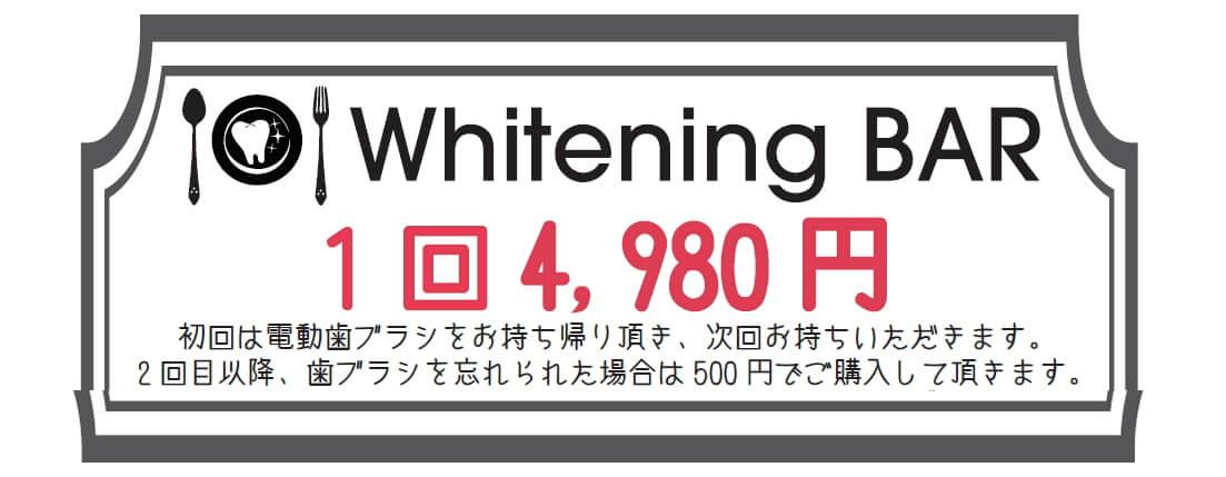 1回4980円