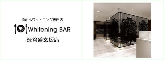 歯のセルフホワイトニング専門店WhiteningBAR渋谷道玄坂店