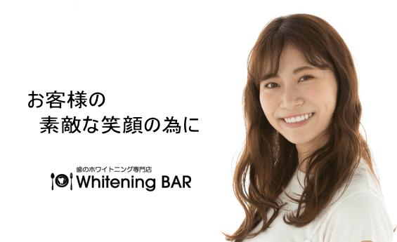 WhiteningBARイメージモデル後藤理沙子,歯のホワイトニング