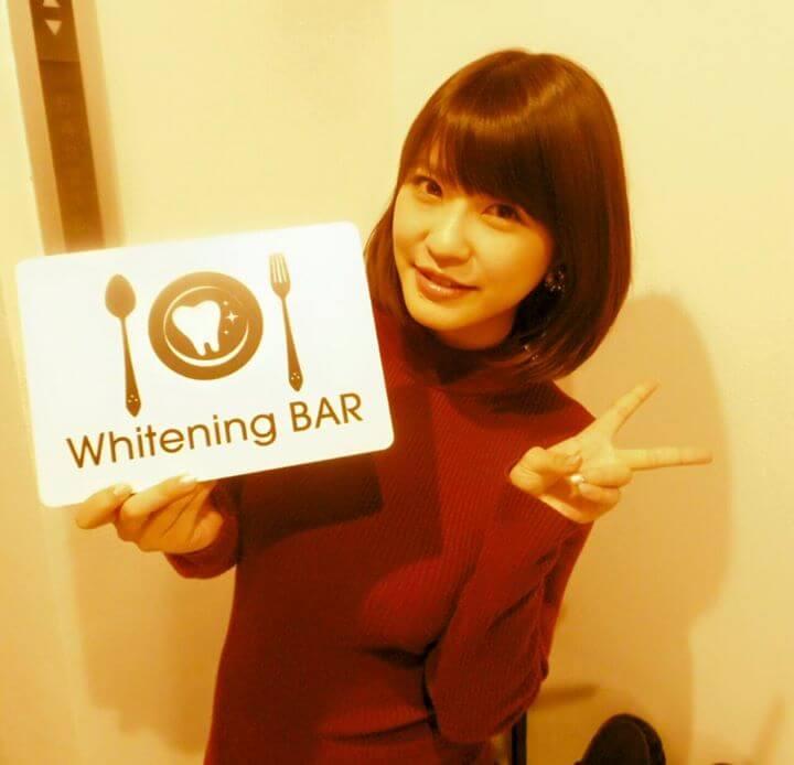 岸明日香,ホワイトニング