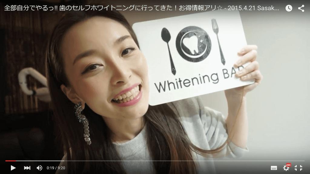 YouTuber佐々木あさひさんのホワイトニングバー体験