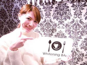 ホワイトニングバー,美容ライター