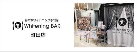 歯のホワイトニング専門店WhiteningBAR町田109店(レミィ町田)