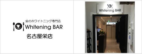 歯のホワイトニング専門店WhiteningBAR(ホワイトニングバー)名古屋栄店