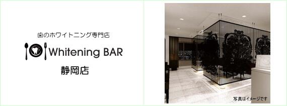 歯のホワイトニング専門店WhiteningBAR(ホワイトニングバー)静岡店