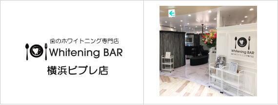 歯のホワイトニング専門店WhiteningBAR(ホワイトニングバー)横浜ビブレ店
