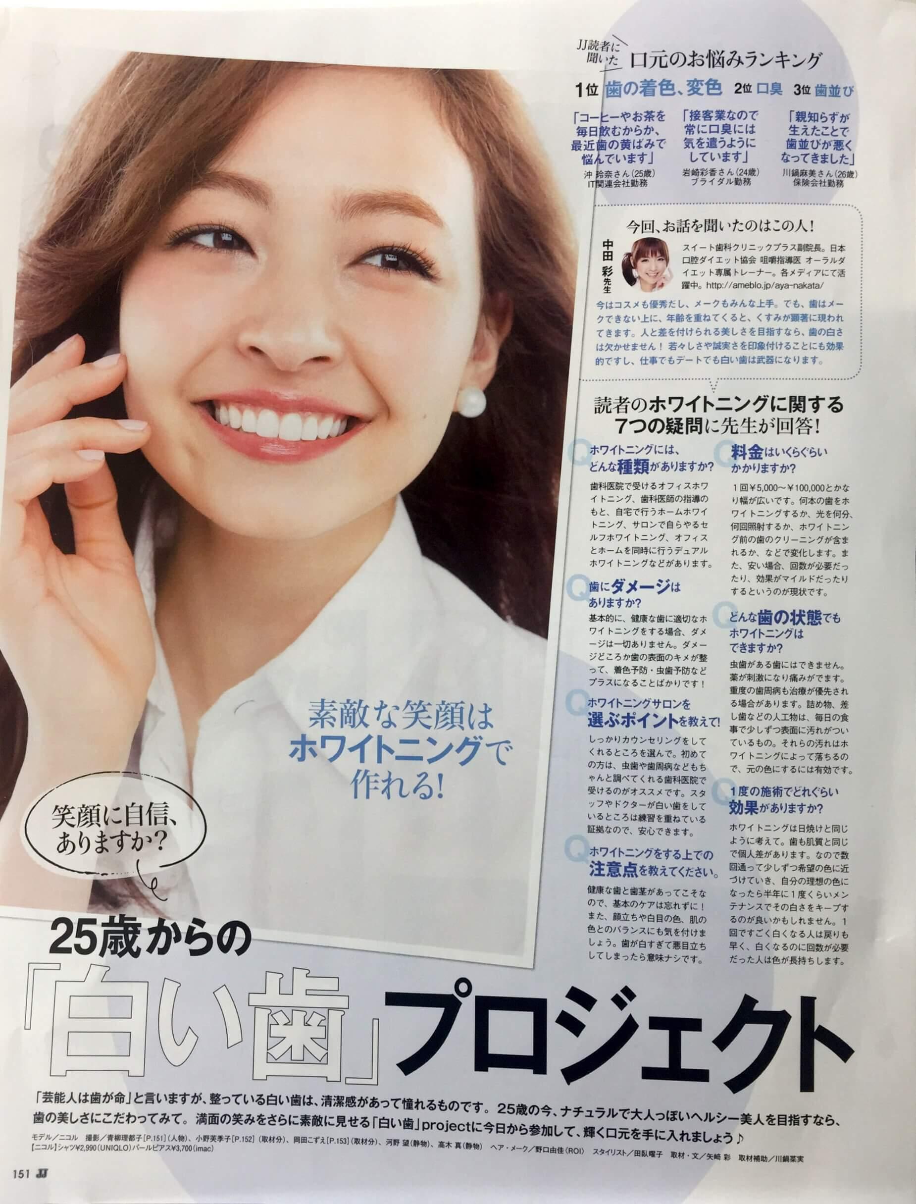 JJ4月号表紙,ホワイトニングバー掲載記事,白い歯プロジェクト