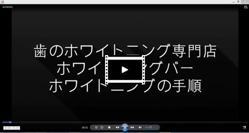ホワイトニングバーのホワイトニング手順動画