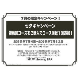 七夕キャンペーン,ホワイトニングバー