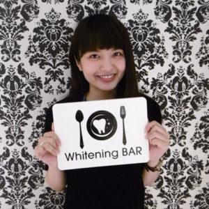 樋井明日香,ホワイトニング,ホワイトニングバー